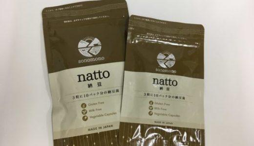 「そのもの納豆」で腸内環境を整えて、中からキレイを目指す