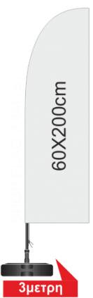 60χ200Α