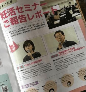 妊活セミナーin東京2015講演@ジネコ
