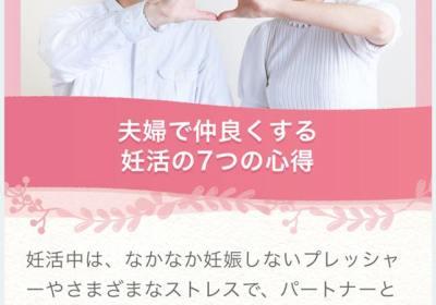 カラダのキモチに掲載「夫婦で仲良くする妊活の7つの心得」