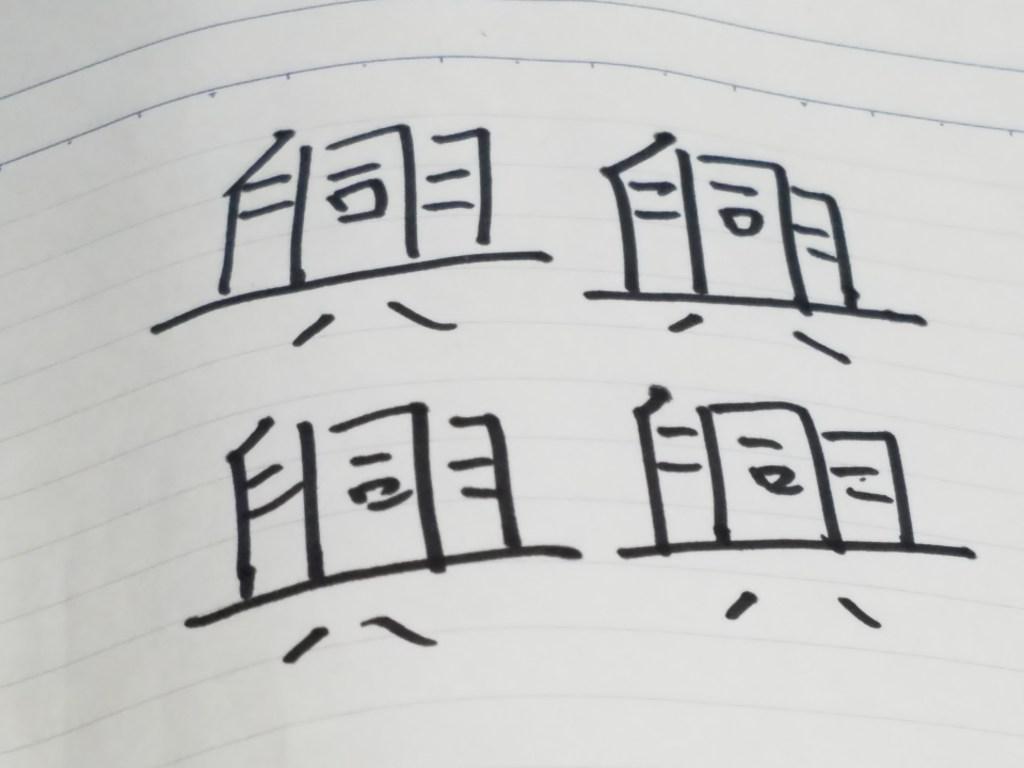 世界一難しい漢字5