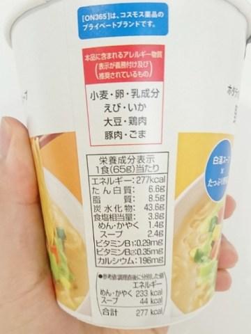 コスモス:野菜ちゃんぽんのカロリーと栄養成分