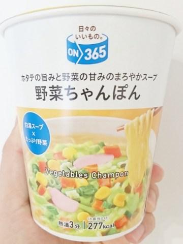 コスモス:野菜ちゃんぽん
