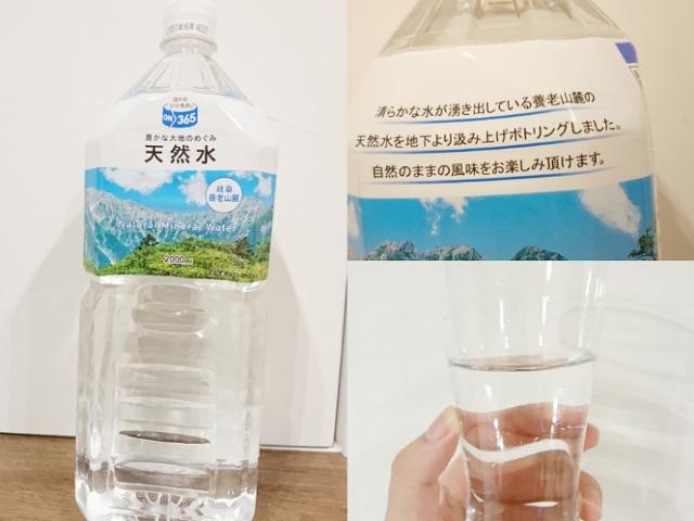 コスモスON365天然水