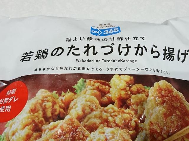 コスモス:若鶏のたれづけから揚げの特徴