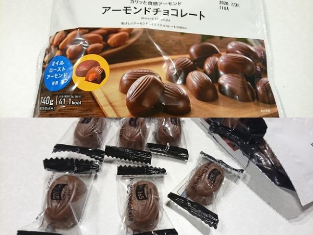 コスモスのアーモンドチョコレートをレビュー!1粒が大きい?