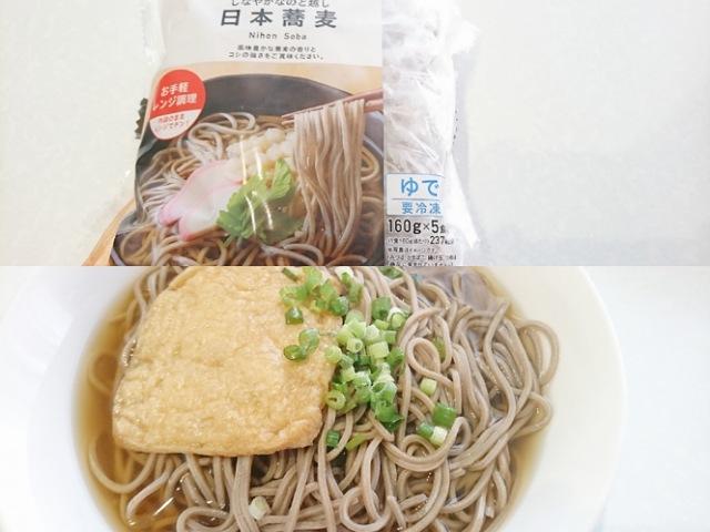 コスモスの日本蕎麦(冷凍)