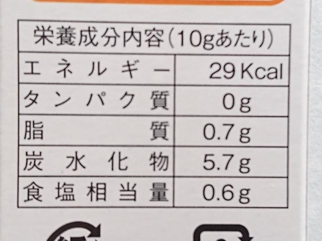 コスモス:おろし本わさびのカロリーと栄養成分