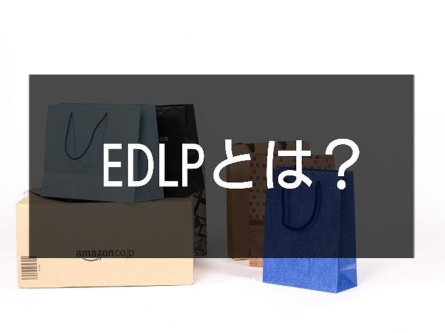 EDLPとは?その意味をわかりやすく解説