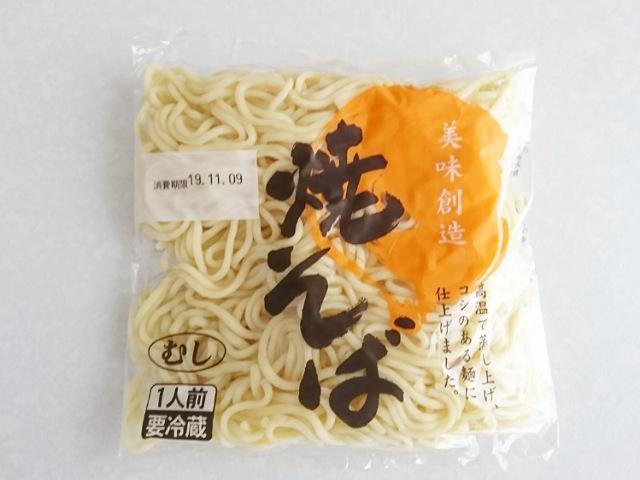 コスモス:麺