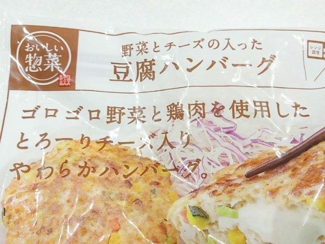 コスモス:冷凍の豆腐ハンバーグの特徴