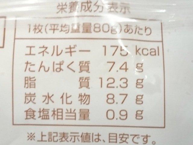 コスモス:冷凍の豆腐ハンバーグのカロリーと栄養成分