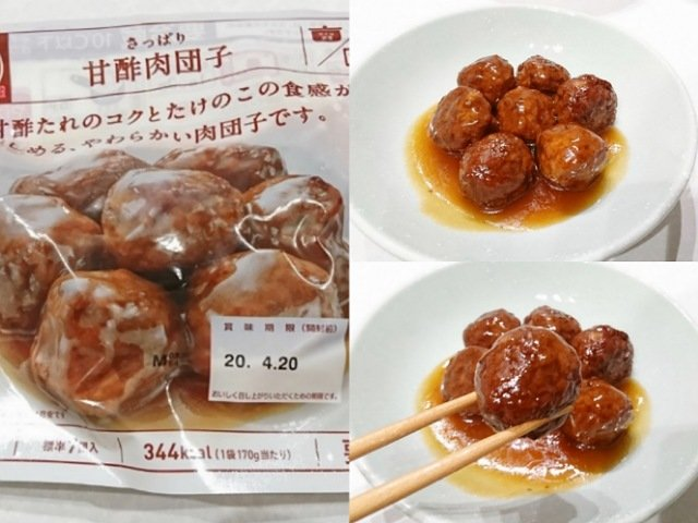 コスモスの「甘酢肉団子」をレビュー!7個入りで美味しい