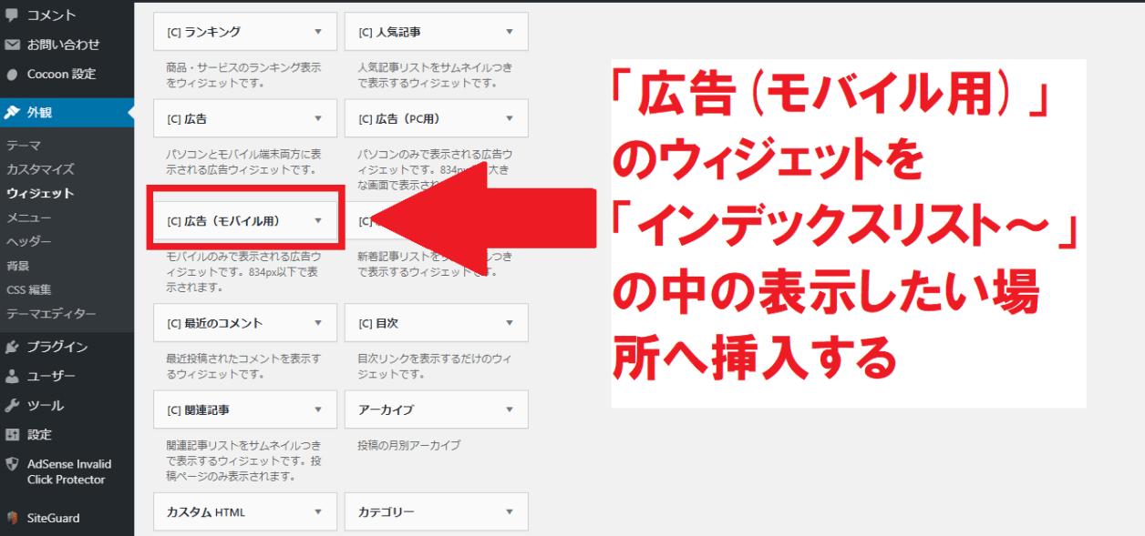 広告ウィジェットを「インデックスリスト」へ追加する2