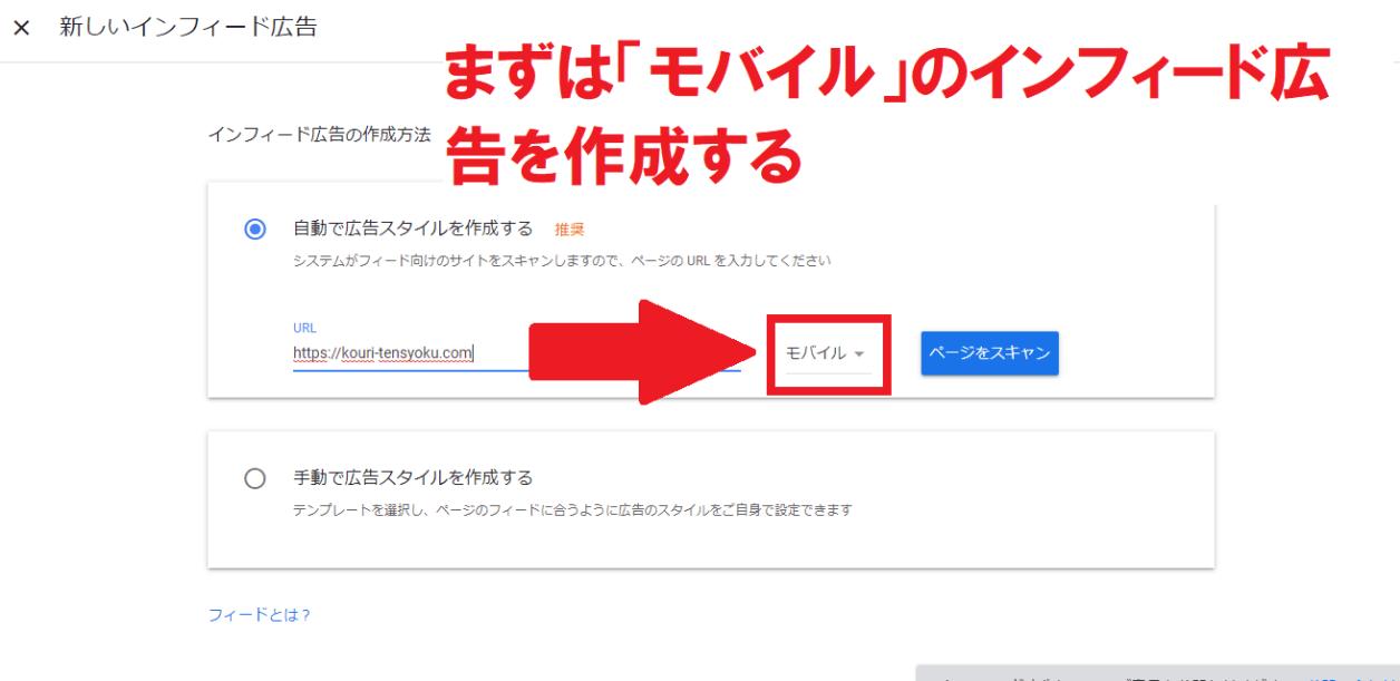 インフィード広告(モバイル)のコードを作成する3