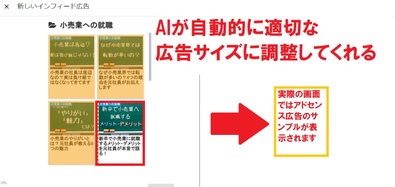 インフィード広告(モバイル)のコードを作成する4
