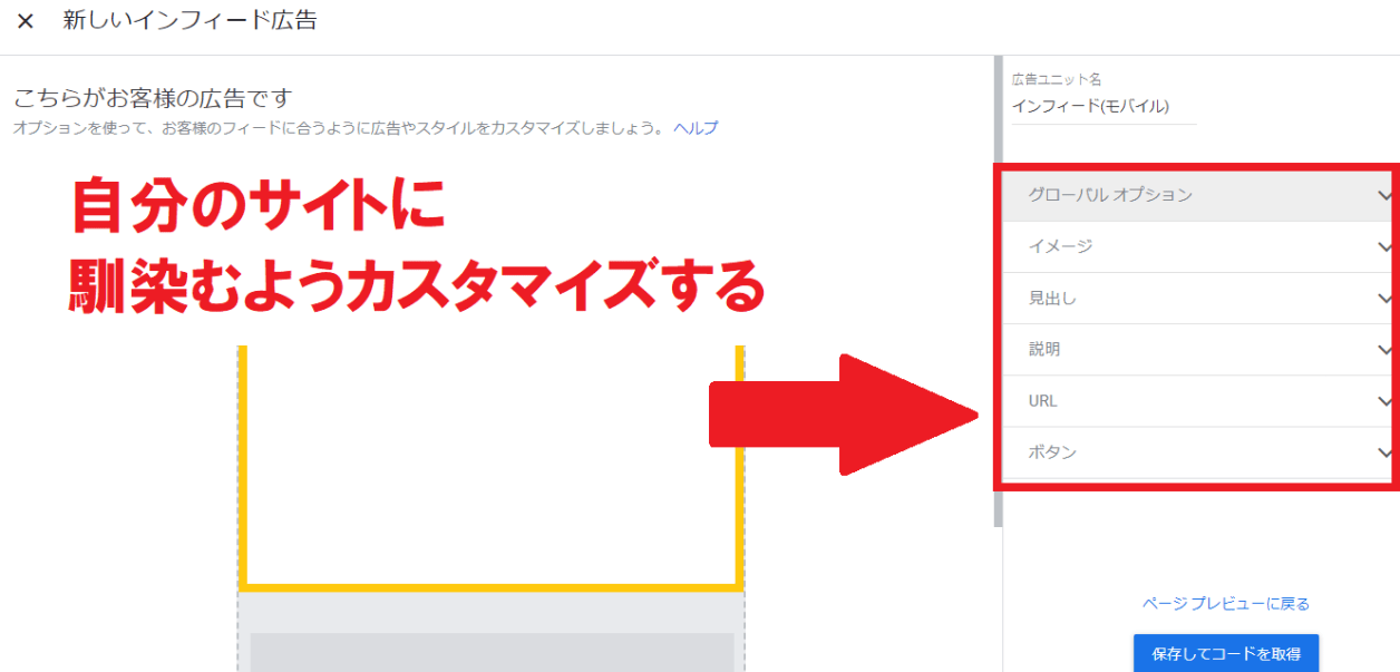 インフィード広告(モバイル)のコードを作成する7