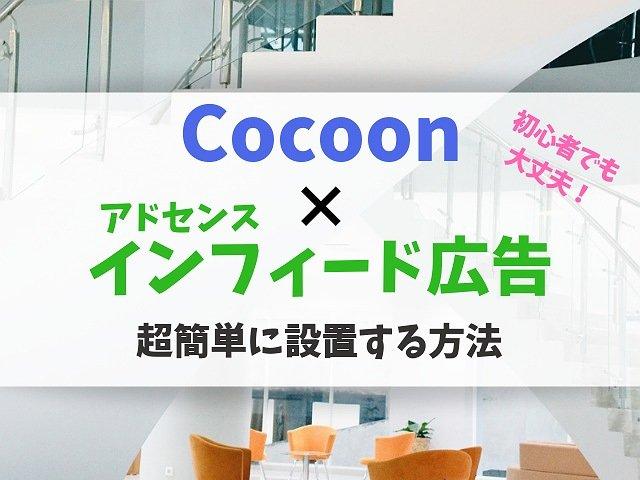 「Cocoon」でアドセンスのインフィード広告を設定する方法!超わかりやすく解説