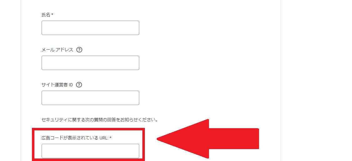 広告コードが表示されているURLを入力