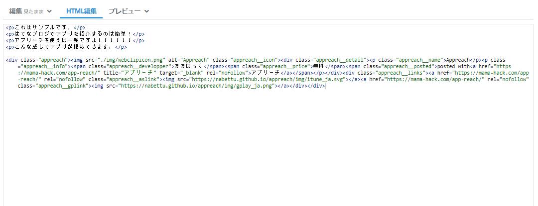 完成したコードを記事に貼り付ける2