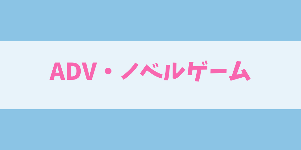 ADV・ノベルゲームアプリ