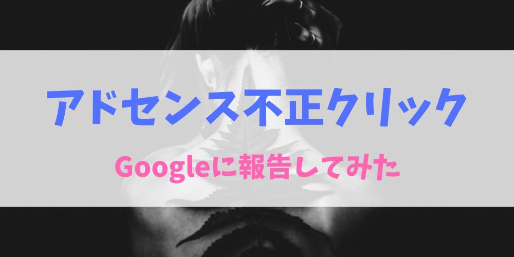 アドセンスの不正クリックをGoogleに報告する方法!8項目の記入例も解説
