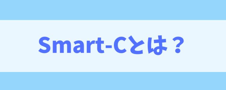 Smart-C(スマートC)とは?その特徴