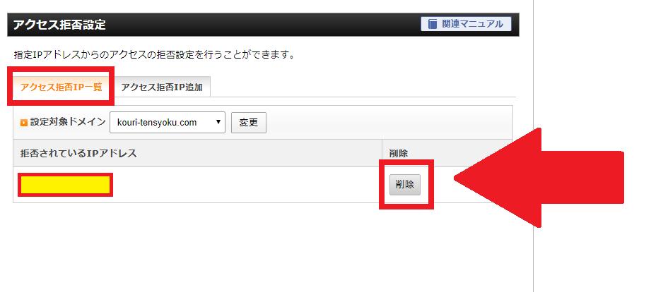 IPアドレスのブロックを解除する方法