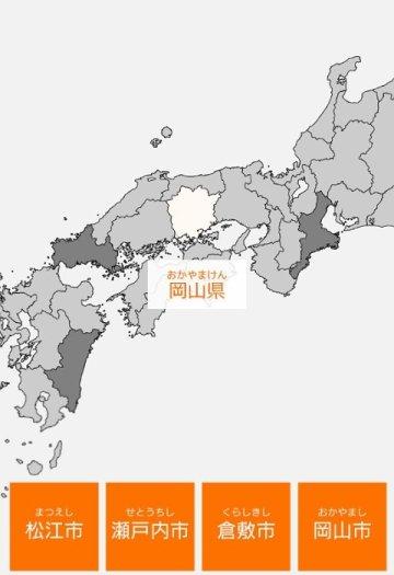 あそんでまなべる日本地図クイズ3