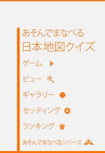 あそんでまなべる日本地図クイズ1