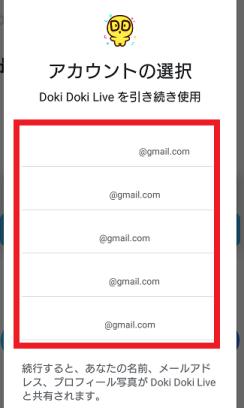 DokiDokiLive(ドキドキライブ)でサブ垢を作る方法4