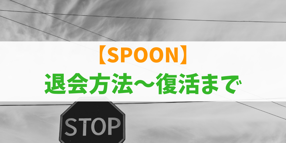 SPOON(スプーン)の退会方法~再登録までを解説!完全復活は無理?