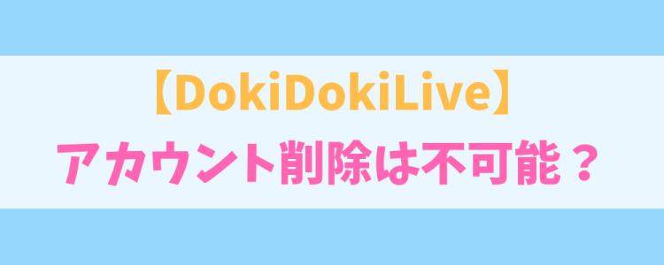 DokiDokiLive(ドキドキライブ)でアカウントの削除は不可能
