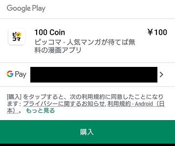 GooglePlayでピッコマのコインを買う