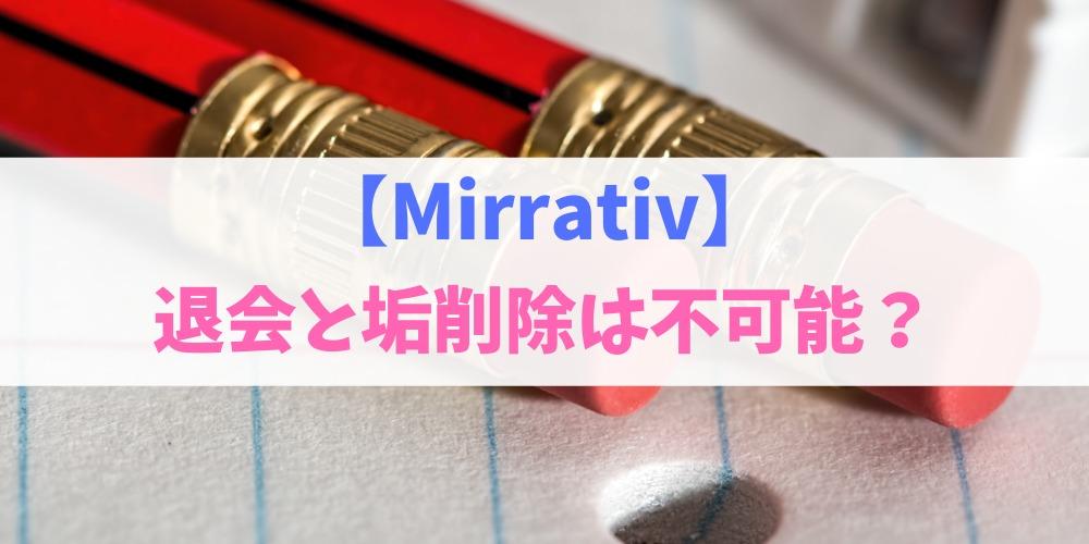 Mirrativ(ミラティブ)の退会方法!アカウント削除は不可能
