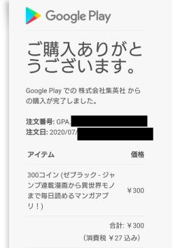 コイン購入の確認メール