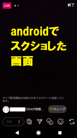 androidでスクショした画面
