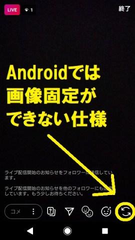 androidでは画像固定ができない