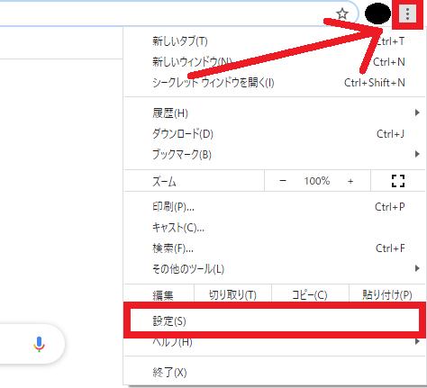 Googlechromeの設定を開く