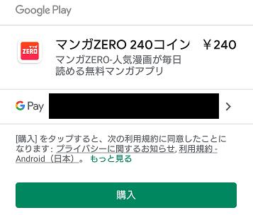 コイン購入画面