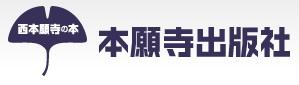 本願寺出版社へのリンク