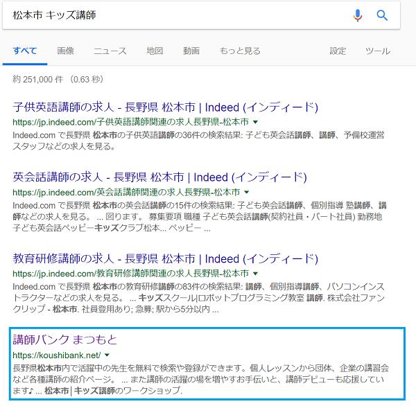 matumotosikids