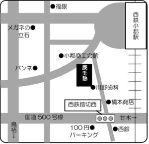 パソコンスクール庚壬塾 小郡校
