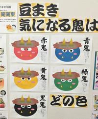 Setsubun_2