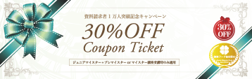 coupon_hukatu