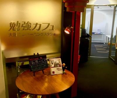 <僕は製薬会社を辞め、『勉強カフェ大阪』のオーナーになった。>