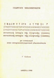 Γεώργιου Μπαμπινιώτη -  Συνοπτική ιστορία της Ελληνικής γλώσσας