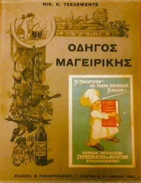 copy-of-the-1921-edition