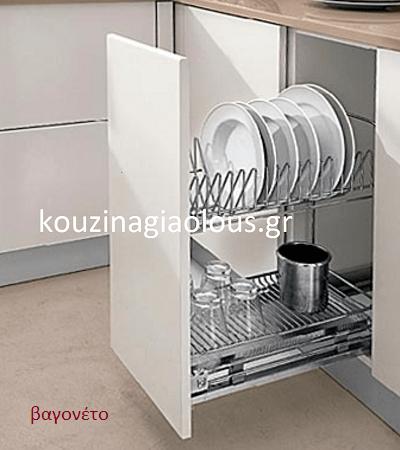 βαγονέτο για ντουλάπι βάσης κουζίνας