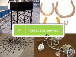 Кузницы Урала - Другие Изделия.